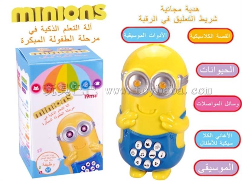 Minions story machine with flash lights  Arabic version No.:319B