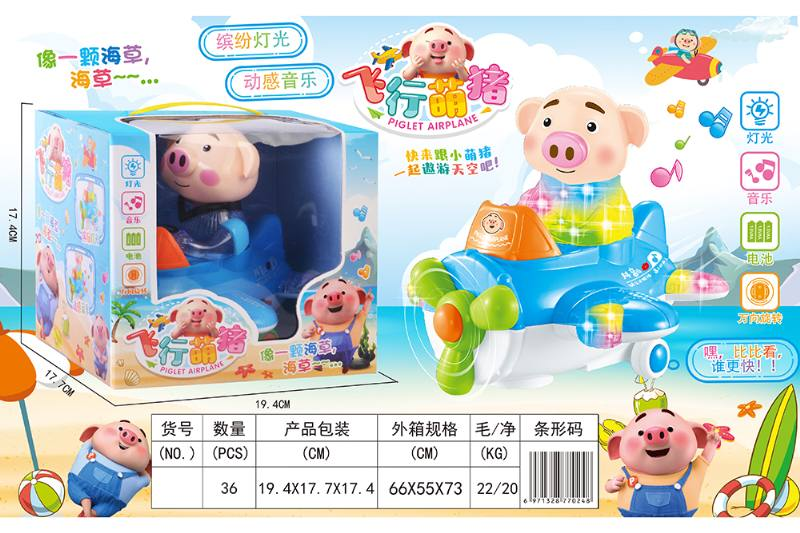 Cartoon electric toy Electric universal seaweed sprouting pig (Chinese) No.TA253852