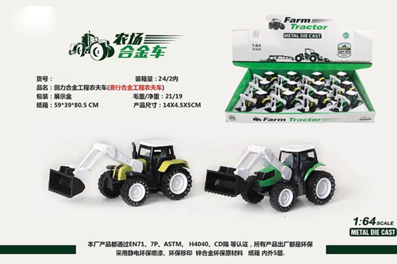Alloy Toys Sliding Alloy Engineering Farmer Car Sliding Alloy Car No.TA252090