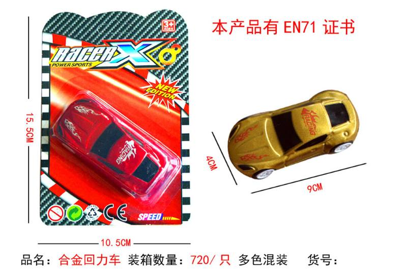 Alloy toy alloy car board No.TA253812