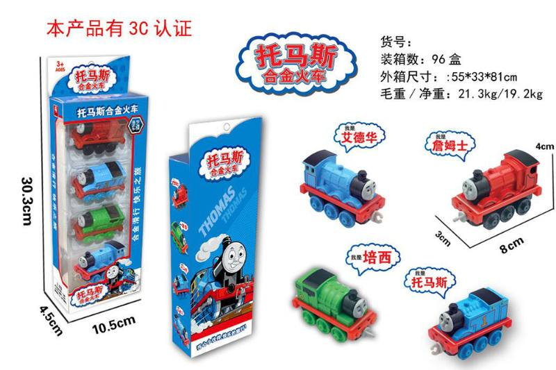 Alloy Toys Thomas Alloy Train No.TA253832