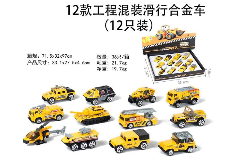 Alloy Free Wheel engineering toy car 12 models Free Wheel alloy car (12 Pack) No.TA246835