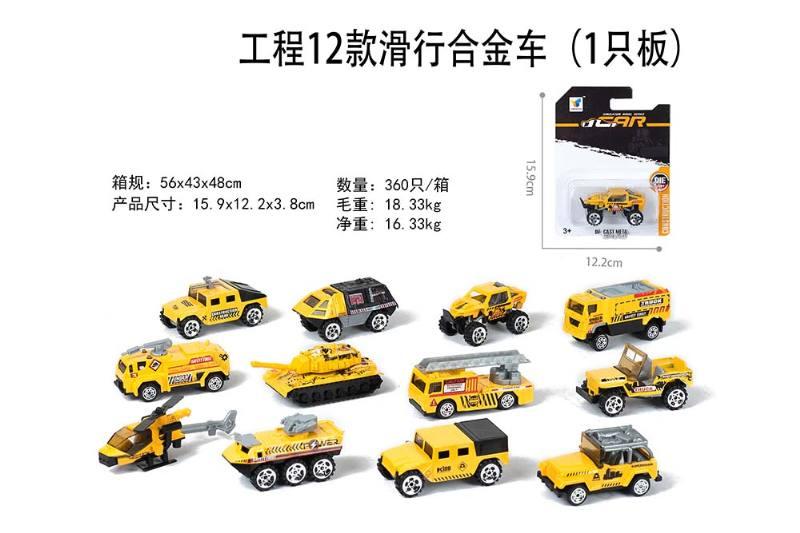 Alloy Free Wheel Engineering Toy Vehicle Engineering 11 Free Wheel Alloy Cars (1pc/Board) No.TA246837