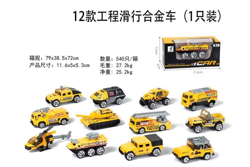 Alloy Free Wheel engineering toy car 11 models Free Wheel alloy car (1 Pack) No.TA246842