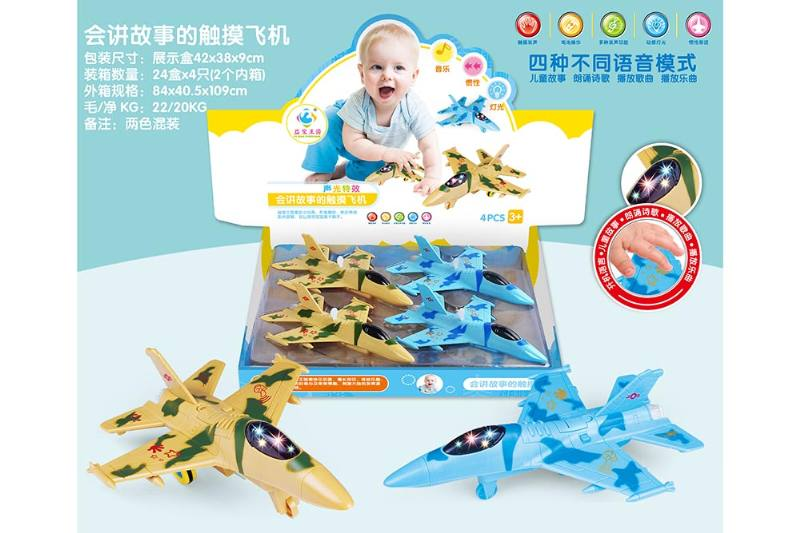 Electric aircraft plane toy Storytelling aircraft 2 colors mixed No.TA229149