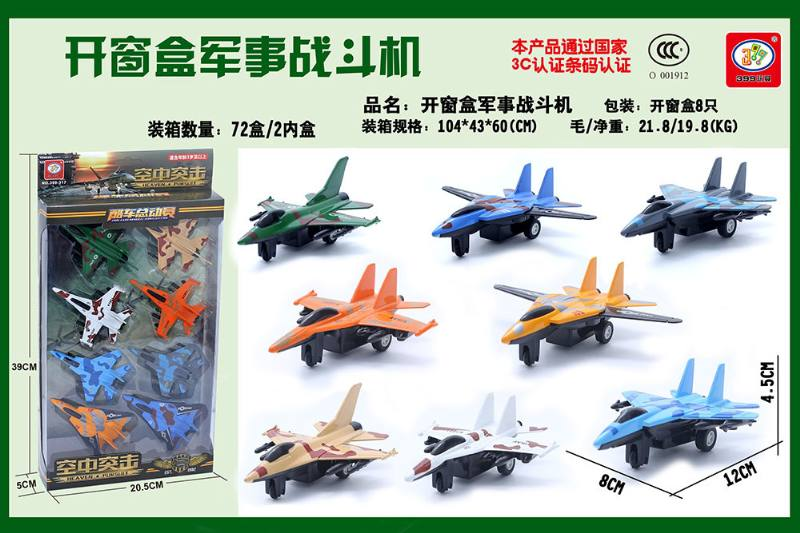Toy airplane window box military fighter No.TA252336