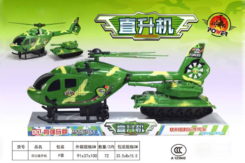 Power control Toy Aircraft Model Pull Back Helicopter No.TA249462