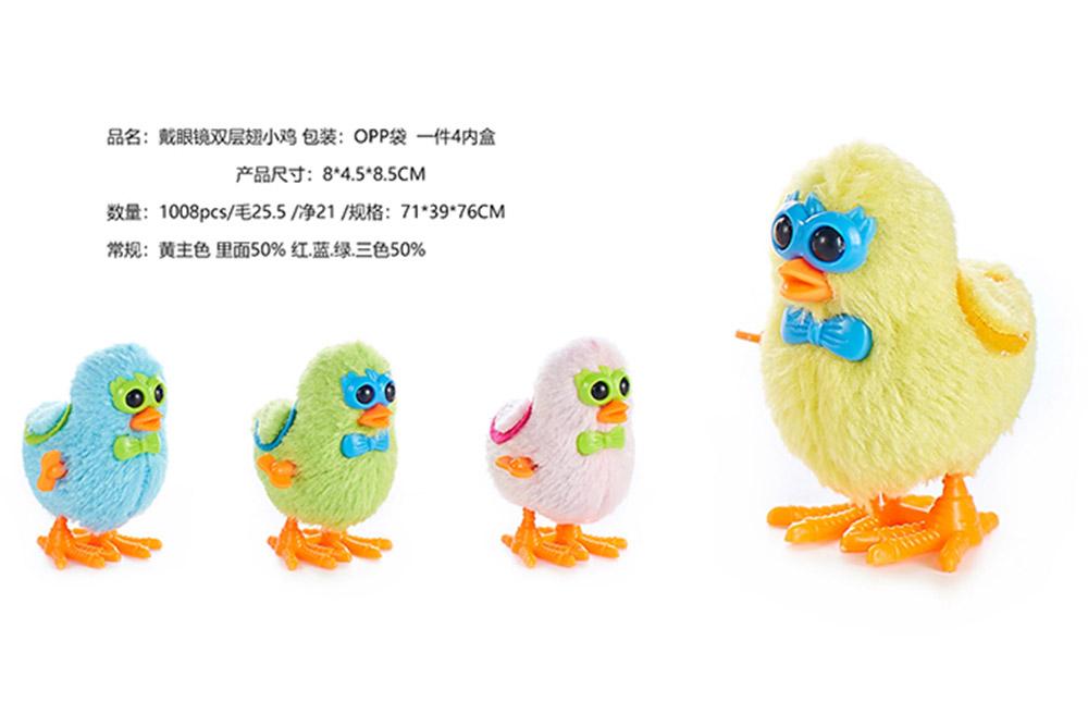 Eyewear Double Wing Chicks Baby Kids Wind Up Toys No.TA213973