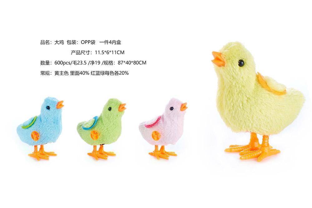 Cartoon Plush Stuffed Dolls Wind Up Toys Big Chicken 4 Color Mix No.TA216387