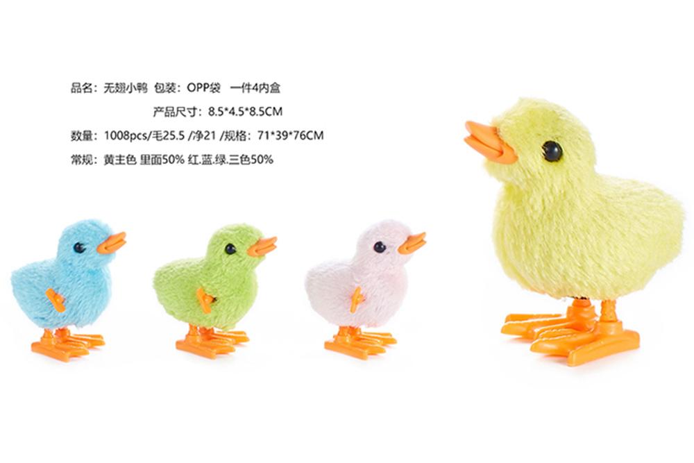 Cartoon Plush Stuffed Dolls Wind Up Toys Wingless Duckling No.TA216839
