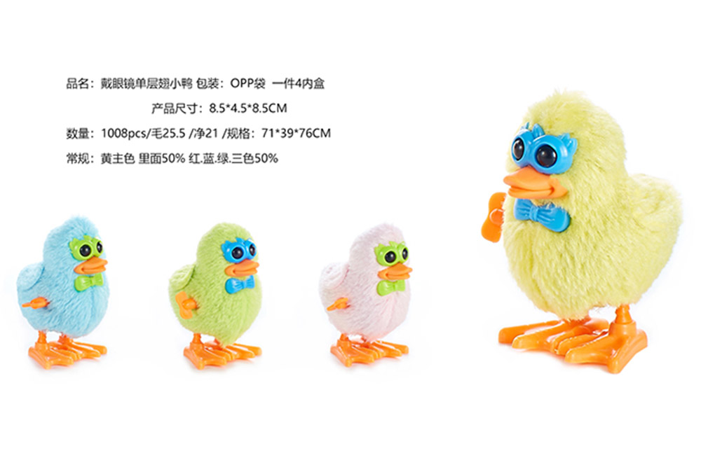 Cartoon Plush Stuffed Dolls Wind Up Toys Single Layered Wings No.TA216843