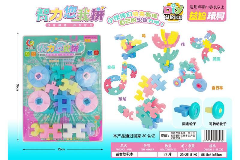 Puzzle assembling building blocks toys No.TA254127