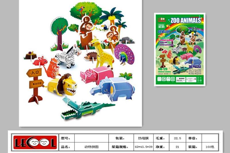 Educational Puzzle DIY Jigsaw Toys 81PCS Animal Puzzle No.TA242963