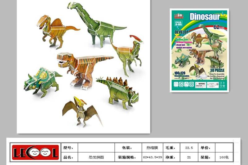 Educational Puzzle DIY Jigsaw Toys 62PCS dinosaur puzzle No.TA242966