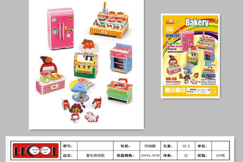 Educational Puzzle DIY Jigsaw Toys 80PCS bakery puzzle No.TA242967