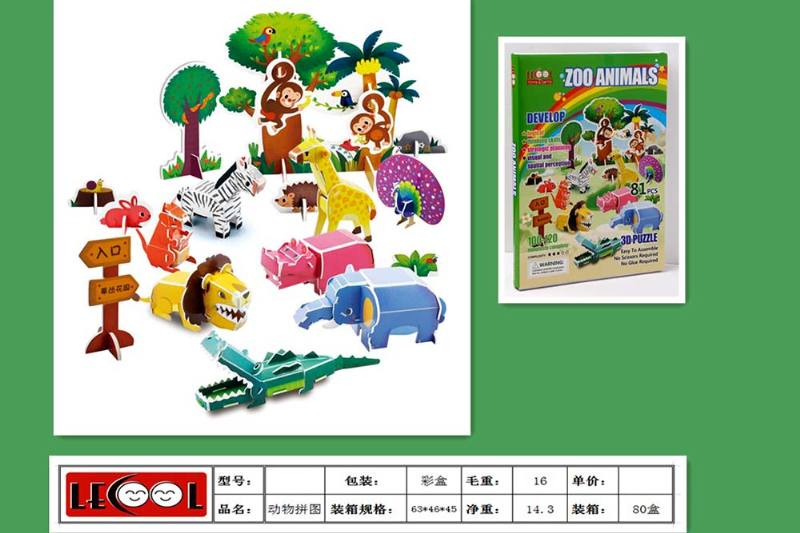 Educational Puzzle DIY Jigsaw Toys 81PCS Animal Puzzle No.TA242971