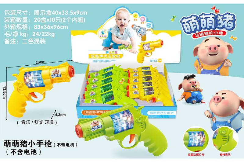 Electric gun toy Meng Meng pig pistol (without motor, no battery) No.TA253025