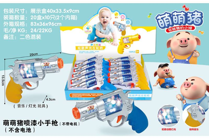 Electric gun toy Meng Meng pig spray paint pistol (without motor, no battery) No.TA253027