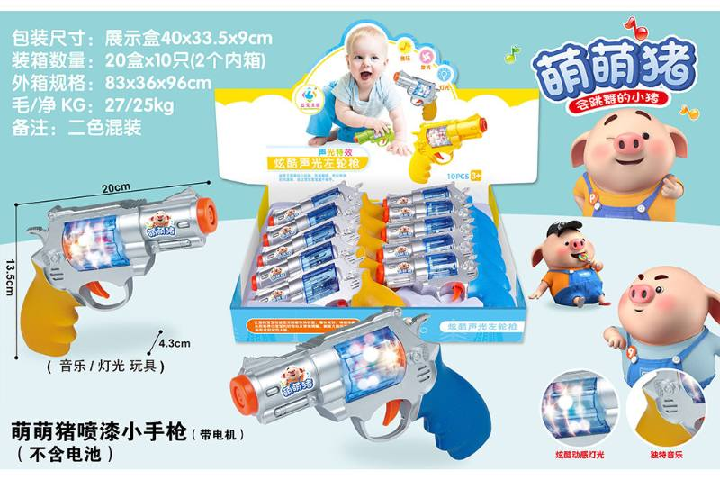 Electric gun toy Sound and light pistol Meng Meng pig spray paint small pistol ( No.TA253028