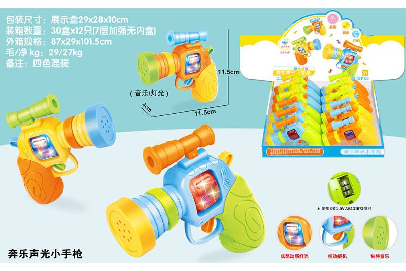 Electric gun toy Ben Le sound and light small Q gun (including 3 button batterie No.TA253029