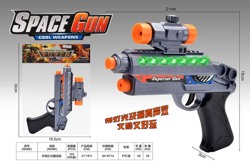 Electric toy gun electric gun sound light vibration gun No.TA253277