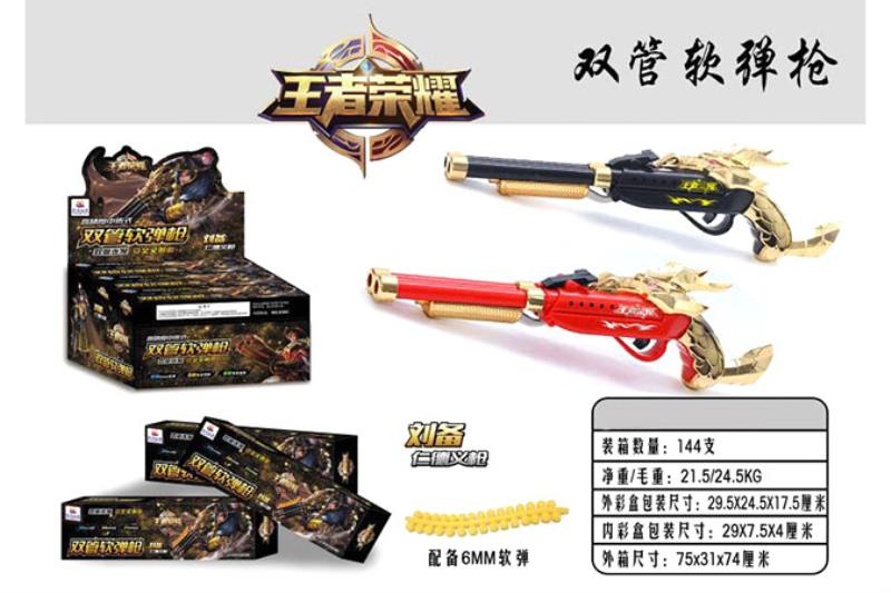 Military soft bullet gun toy series King glory double soft bullet gun equipped with 6MM so No.TA246562