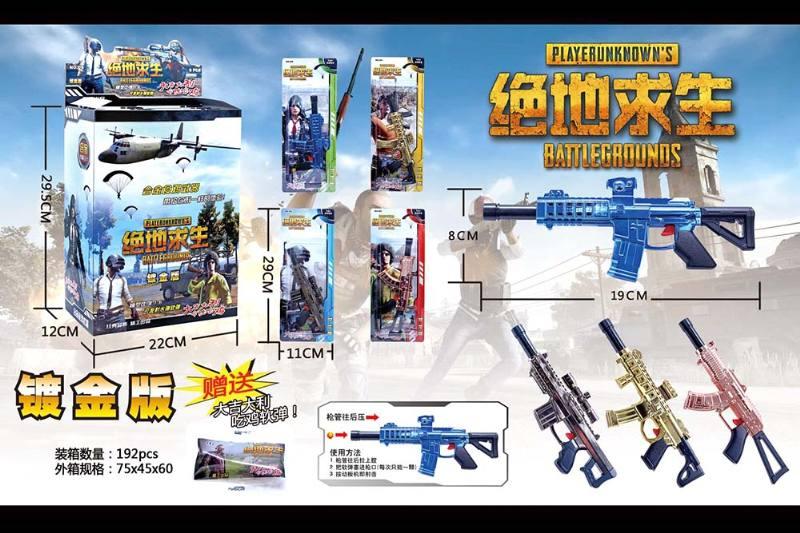 Military Water Bullet Soft Gun Toy Series Jedi Survival 1:16 model soft bullet toy gun can No.TA246563