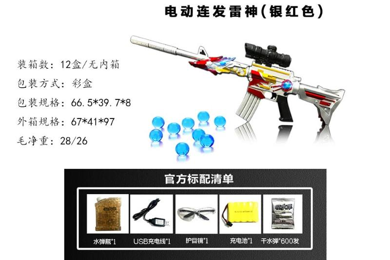 Military electric water gun toy series Electric light water gun toy No.TA246938
