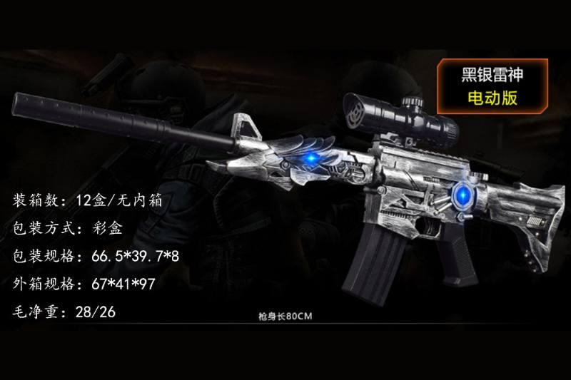 Military electric water gun toy series Thunder electric electric gun water series No.TA246939