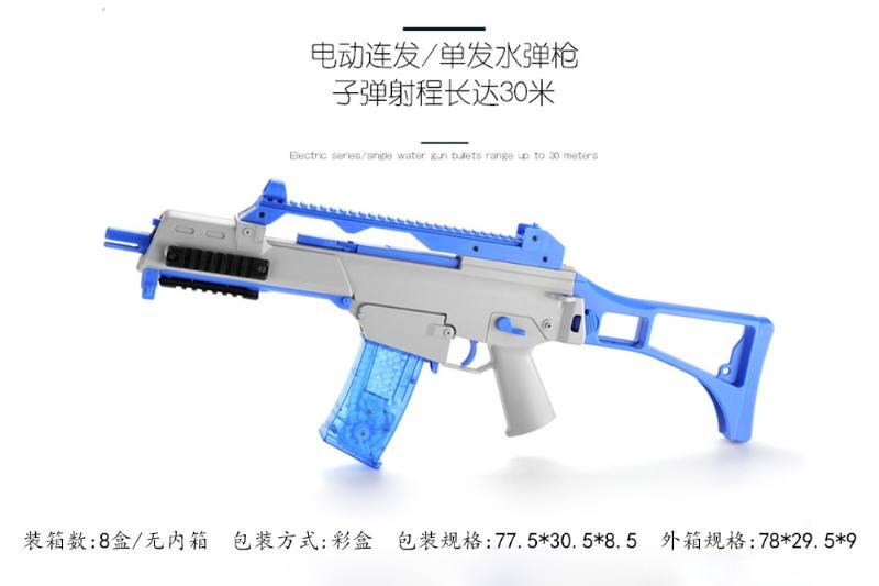 Military electric water gun toy series G36 Electric water gun No.TA246945