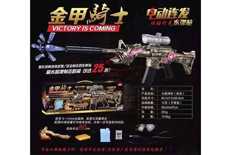Military water gun toy series No.TA246956