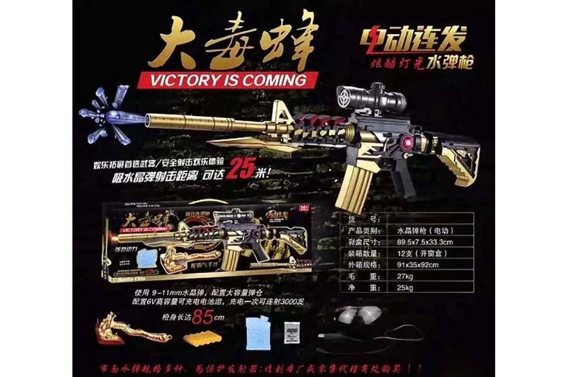 Military electric water gun toy series Crystal electric gun (electric) No.TA246957
