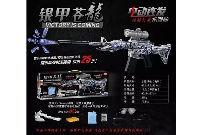 Military electric water gun toy series Crystal electric gun (electric) No.TA246958