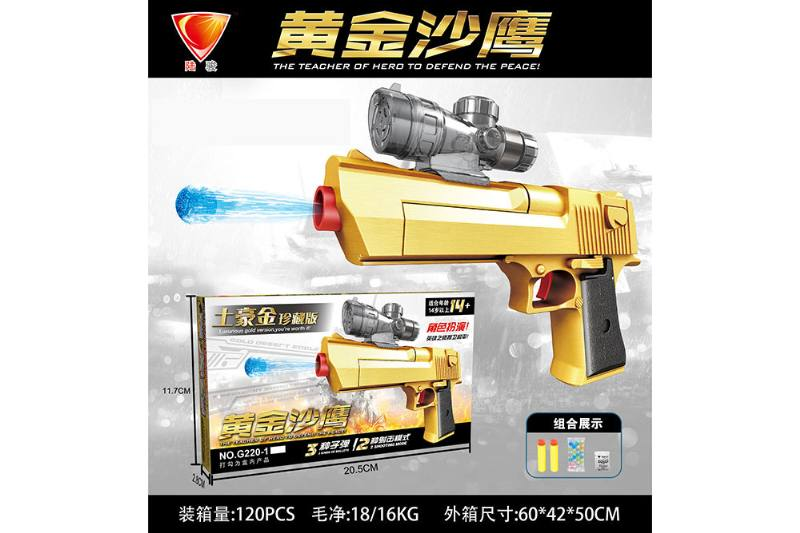 Toy gun toy soft gun No.TA252564