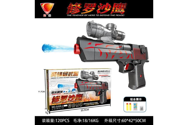 Toy gun toy soft gun No.TA252565