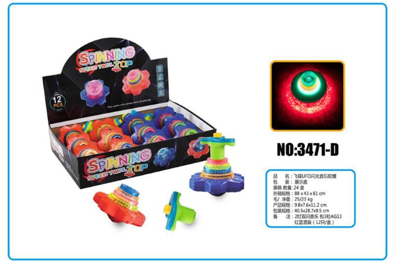 Light Gyro Educational Toys UFO UFO Flash Music Gyro No.TA253688