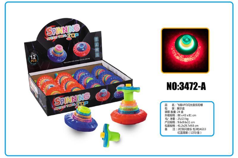 Light Gyro Educational Toys UFO UFO Flash Music Gyro No.TA253689