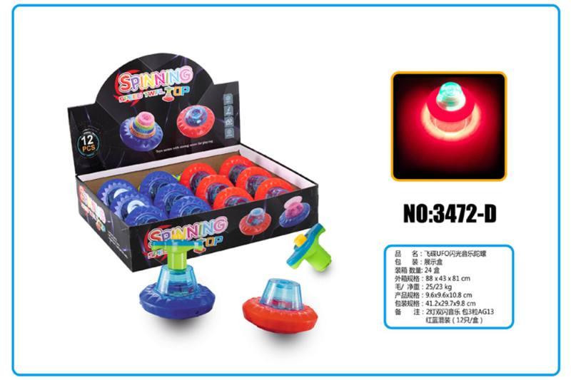 Light Gyro Educational Toys UFO UFO Flash Music Gyro No.TA253692