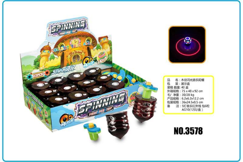 Light Gyro Educational Toys Woodgrain Flash Music Gyro No.TA253703