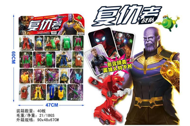 the Avengers No.TA252591