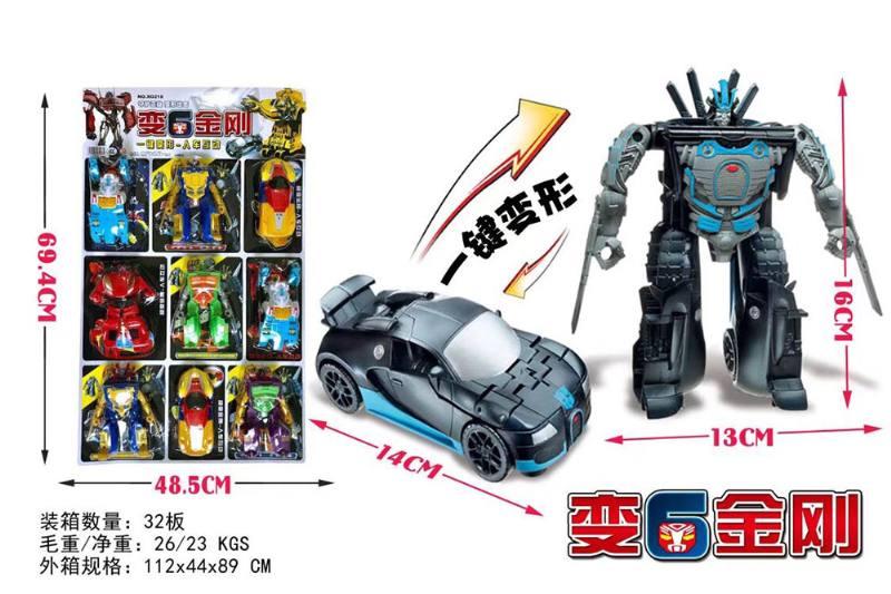 Change 6 King Kong No.TA252592