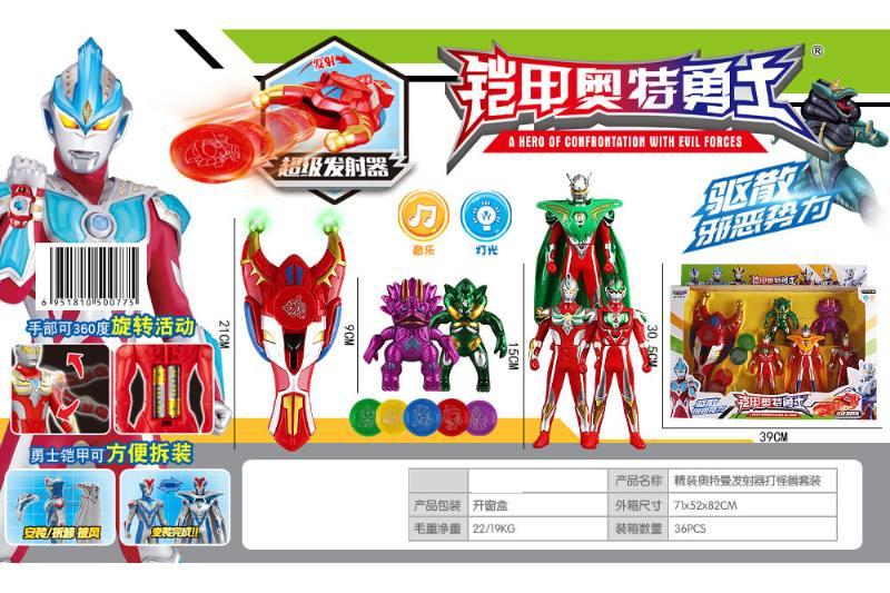 Video Toys Hardcover Ultraman Launcher Monster Set No.TA254113