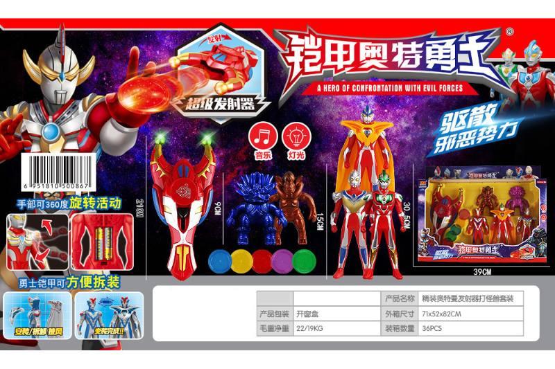 Video Toys Hardcover Ultraman Launcher Monster Set No.TA254114