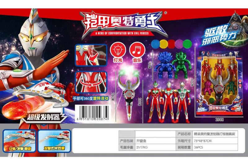 Video Toys Hardcover Ultraman Launcher Monster Set No.TA254116