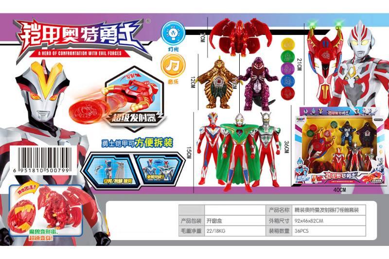 Video Toys Hardcover Ultraman Launcher Monster Set No.TA254119