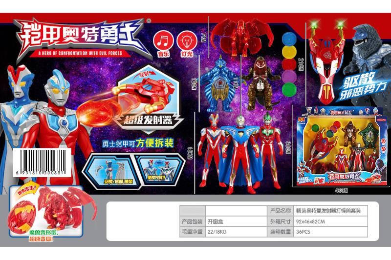 Video Toys Hardcover Ultraman Launcher Monster Set No.TA254120