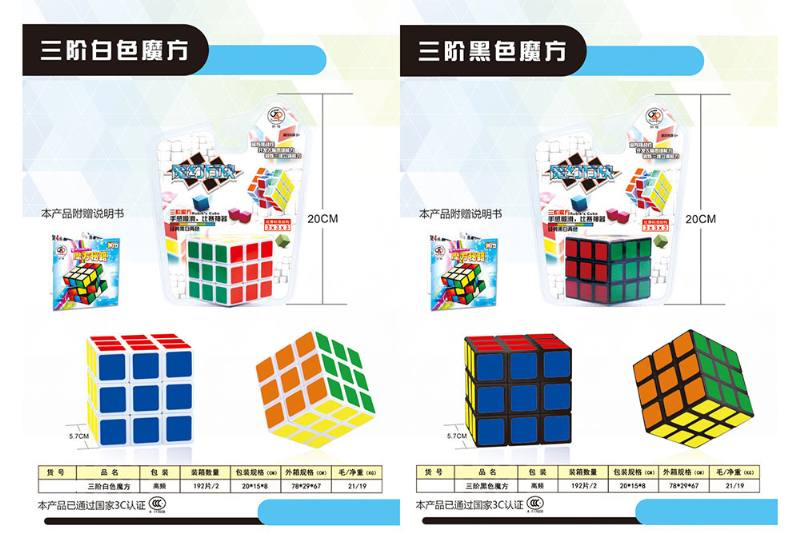 Product NamePuzzle Cube Toy Third Order White PackageBlister Carton Size78 X 29 67 Cm QTY CTN192 Pcs GW NW 0 Kg