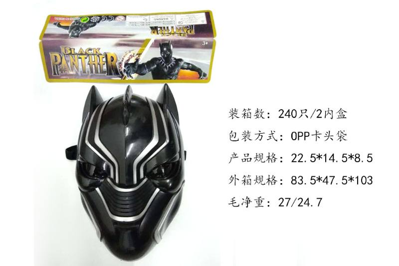 Mask Toys Black Panther Lamp Cover (Included battery) No.TA247278