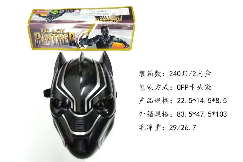 Mask Toys Black Panther Lamp Cover (Included battery) No.TA247279