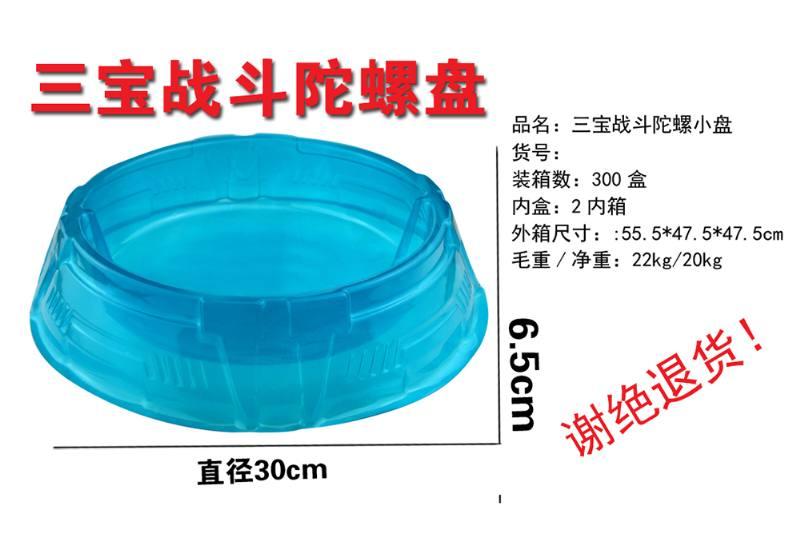 Novelty toy Sambo battle gyro small plate No.TA253850